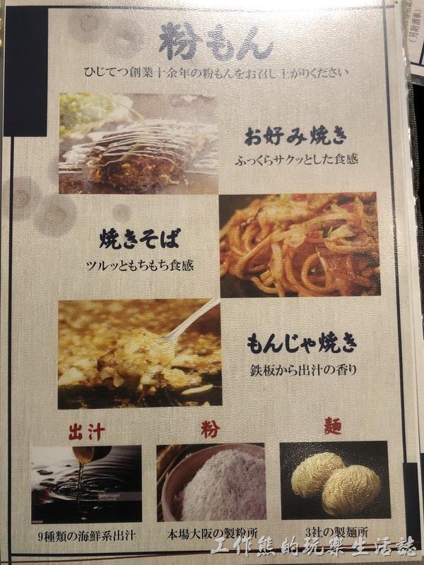 日本-Hijitetu 元町店菜單10