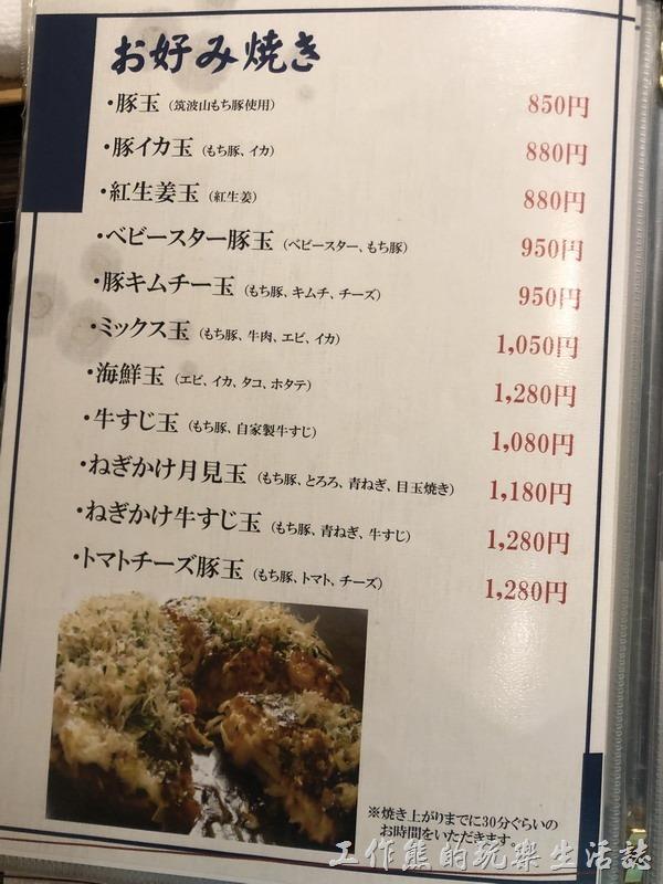 日本-Hijitetu 元町店菜單11