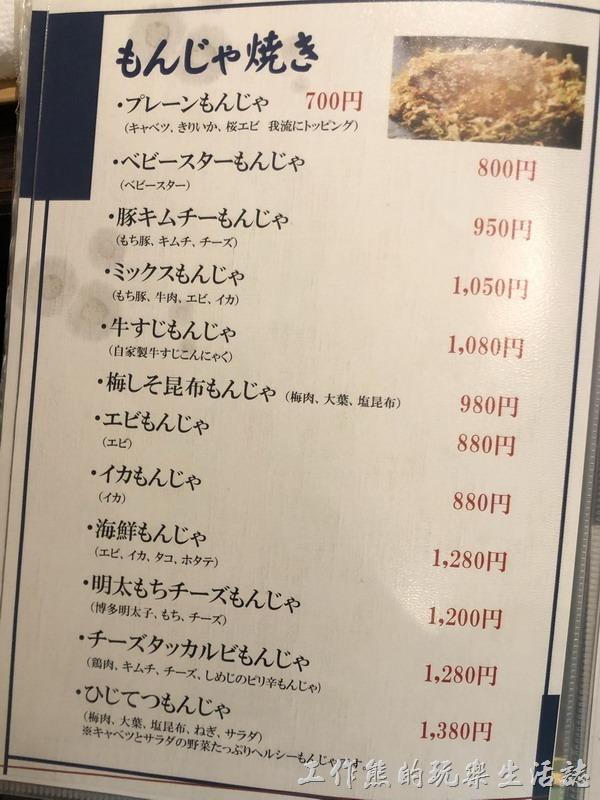 日本-Hijitetu 元町店菜單13