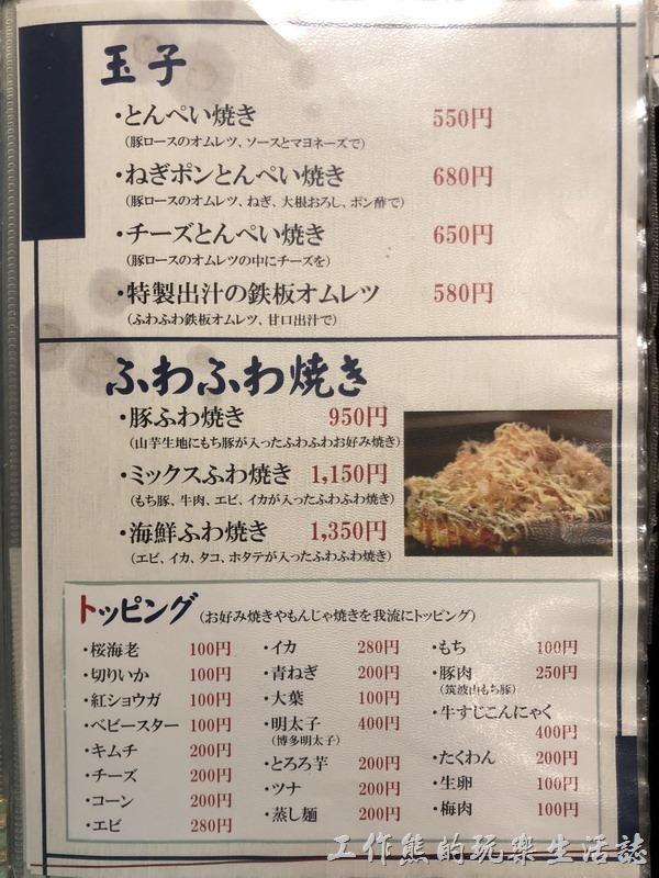 日本-Hijitetu 元町店菜單14