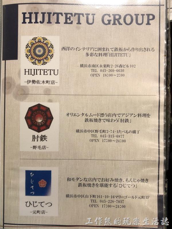 日本-Hijitetu 元町店菜單16