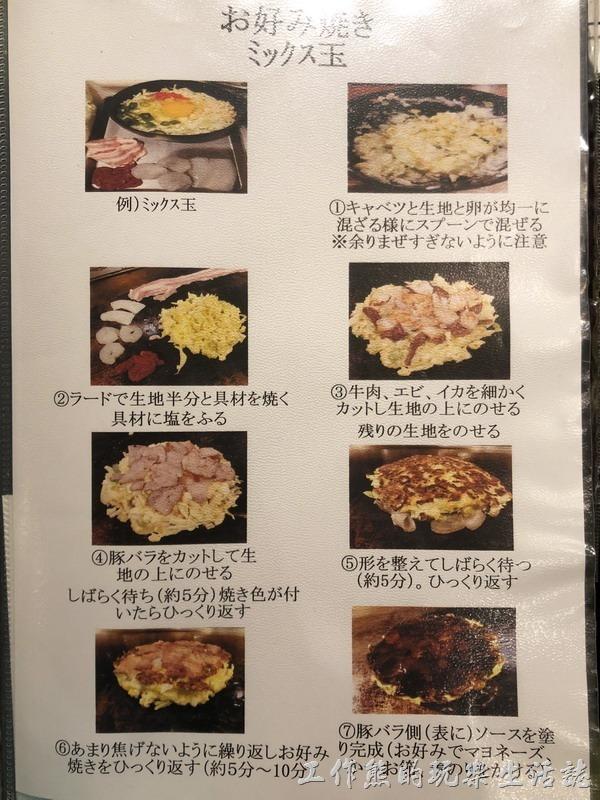 日本橫濱-ひじてつ(Hijitetsu)元町店的菜單