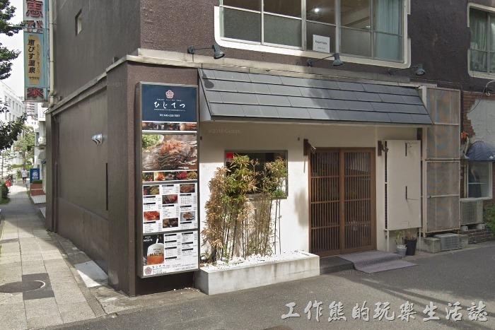 日本橫濱-ひじてつ(Hijitetsu)元町店門口