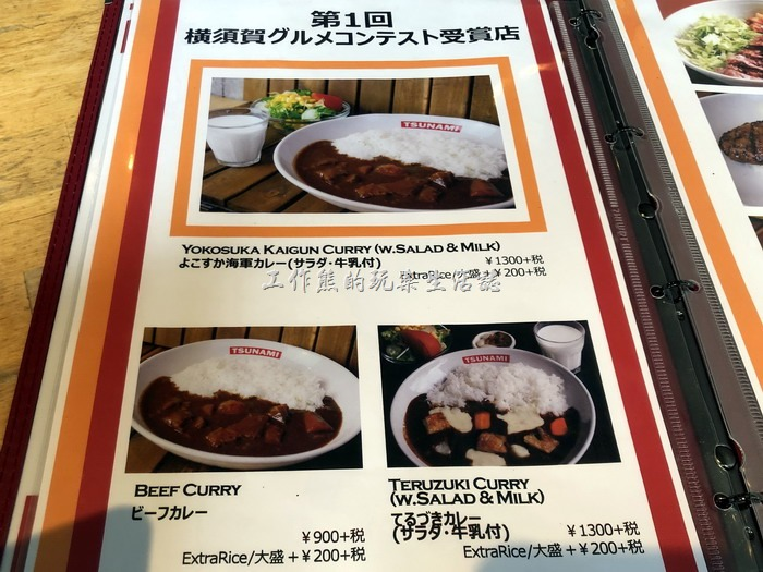日本【TSUNAMI CURRY & GRILL】的咖喱飯菜單。