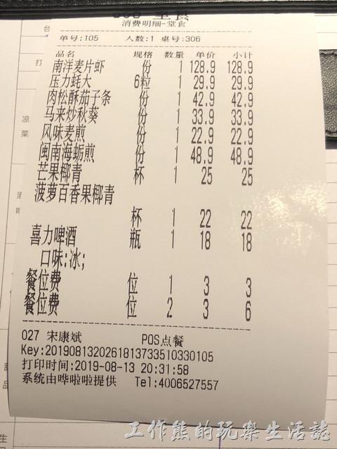 中國福州-八閩小聚菜單01