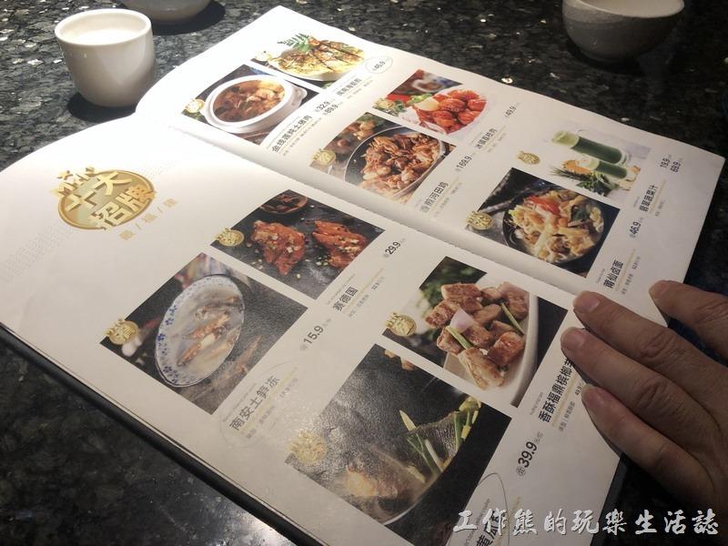中國福州-八閩小聚菜單02
