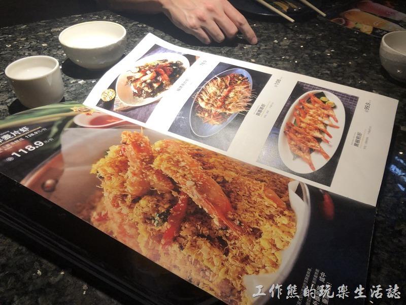 中國福州-八閩小聚菜單03
