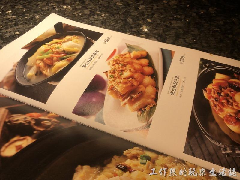 中國福州-八閩小聚菜單04