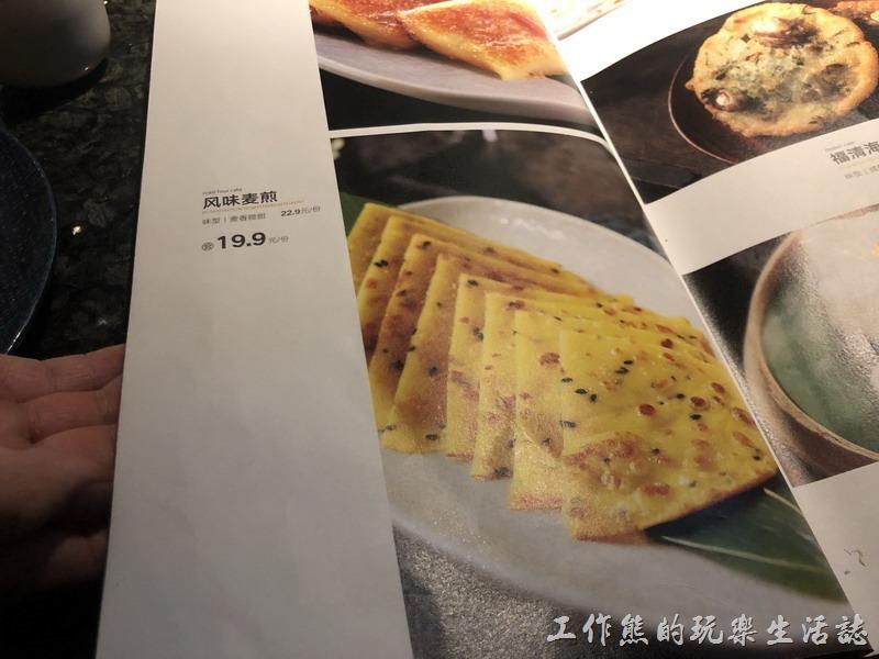 中國福州-八閩小聚菜單05