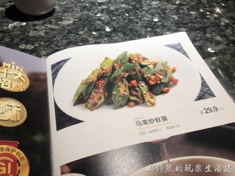 中國福州-八閩小聚菜單06