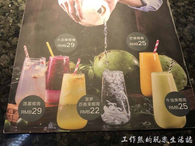 中國福州-八閩小聚菜單07