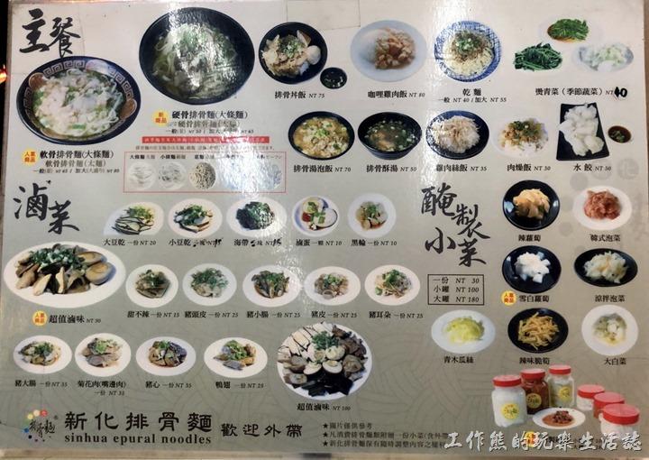 台南-新化排骨麵菜單01