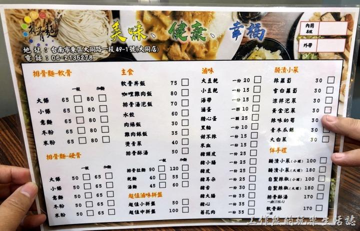 台南-新化排骨麵菜單02