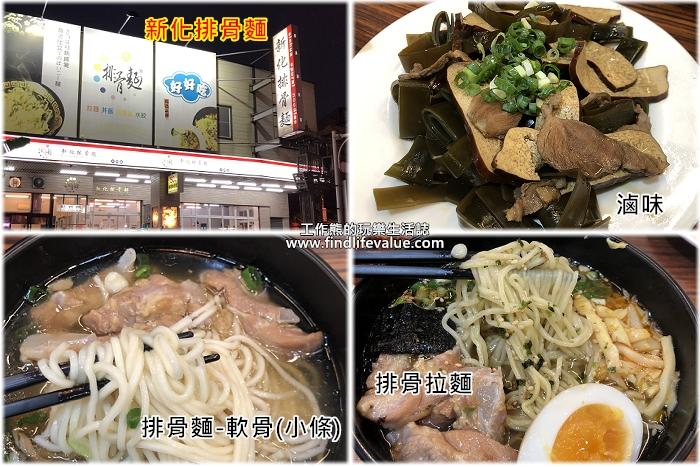 《台南美食》新化排骨麵大同店,享受整塊排骨都可以吃下肚的簡單美味