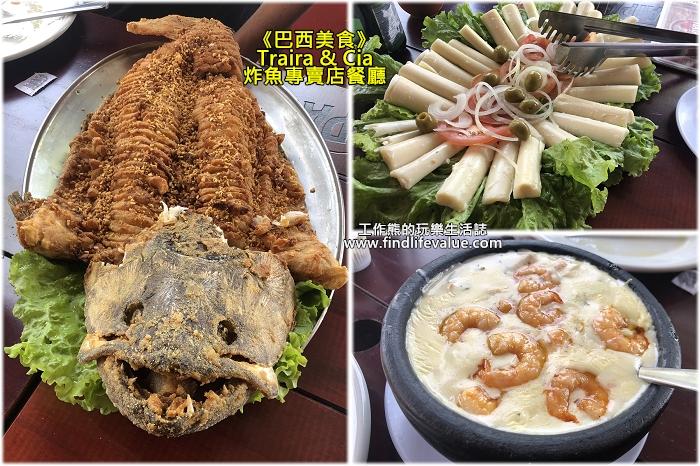 《巴西美食》Traira e Cia. 炸魚專賣店餐廳
