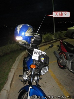 巴西的摩托車前方有一根長長,長得很像「天線」的細鐵條。