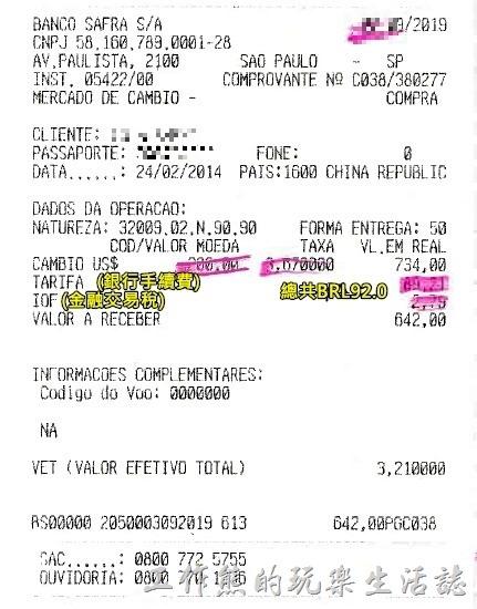 巴西匯兌水單
