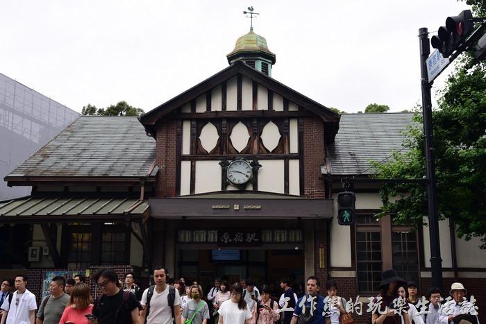 這JR原宿車站也是一景,復古的站體外觀,是很多到訪的遊客必拍的景點之一,屋頂上還有一隻風向雞。