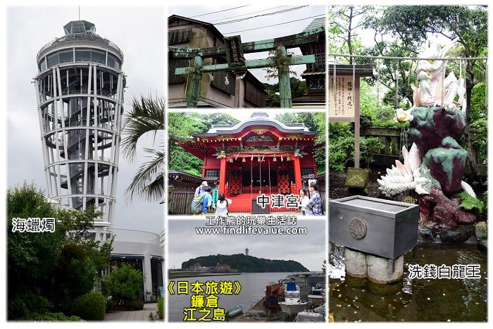 《日本旅遊》鐮倉江之島有好吃的魩仔魚、海蠟燭觀景台、江之島神社求財