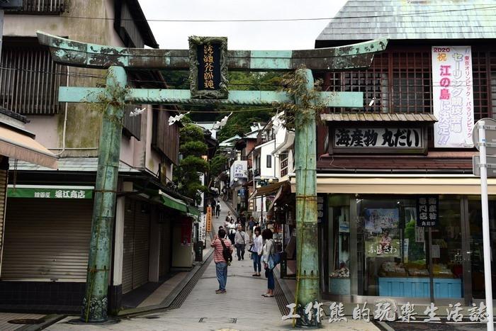 來到江之島,經過這「青銅鳥居」,後面就是有這各式美食的步行商店街,沿著這條商店街往前走就可以上去江之島神社及海蠟燭。
