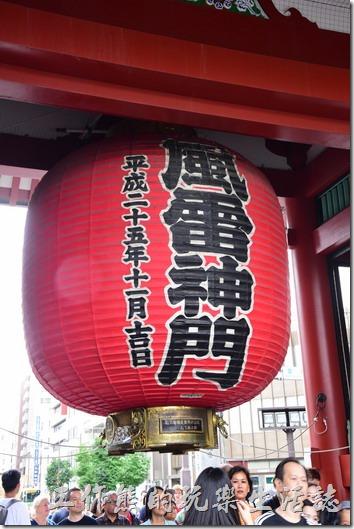 日本-淺草寺「雷門」的實際名稱應該叫做「風雷神門」,因為其左右兩側各供奉著一尊「風神」及「雷神」把守著大門。其實跨過了前面寫著「雷門」的燈籠從後,另一面會看到寫著「風雷神門」全名。