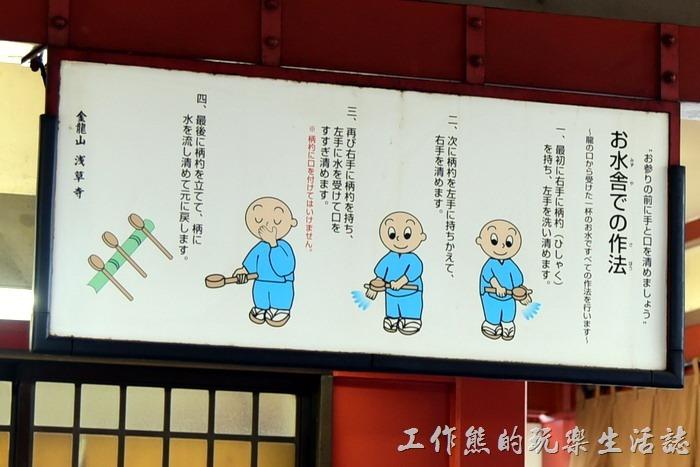 日本-淺草寺。日本人進寺廟神社前的洗手淨身其實還蠻講究的,不過目的不外乎清潔,避免疾病傳染,參拜者首先用右手取杓子舀一瓢水,先洗完左手,杓子換手,再洗右手,之後再將水倒在手裡以手就口來漱口,再洗一次左手,最後把杓子內剩下的水直立起來清洗杓子及手把的地方。