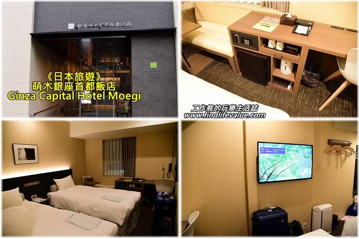 《日本旅遊》萌木銀座首都飯店 (Ginza Capital Hotel Moegi)步行到築地場外市場只要8分鐘