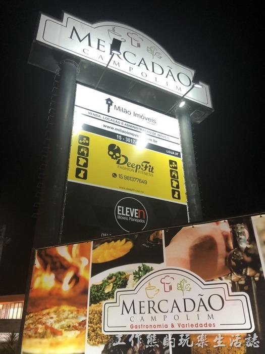 《巴西美食》Mercadao Campolim傳統市場喝啤酒吃點心當正餐