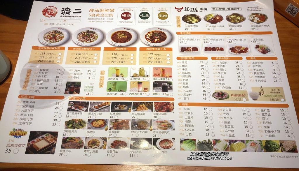 渡二酸菜魚的菜單。