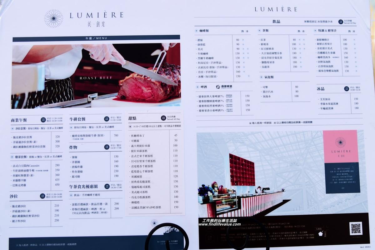 「台南市美術館2館」五樓的「LUMIER 美.食光」餐廳菜單。