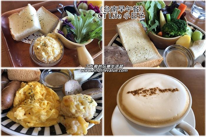 《台南早午餐》CT Life小日子悠閒享用豐盛早午餐