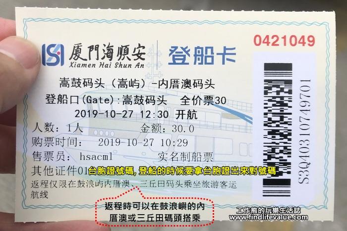 《中國旅遊》[廈門]如何購票前往「鼓浪嶼」遊玩
