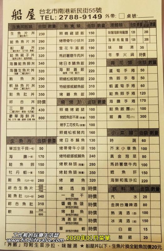南港船屋生魚片2020年1月份的菜單價目表。