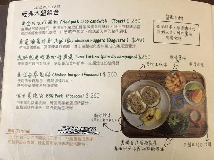 台南「拾分」咖啡早午餐的經典木盤組合套餐菜單。