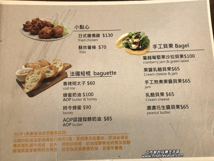 台南「拾分」咖啡早午餐的點新語麵包菜單。