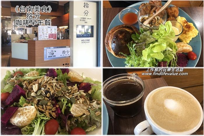 《台南早午餐》成大商圈「拾分」咖啡早午餐手工麵包