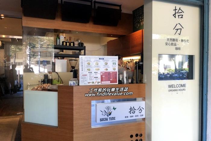 台南成功大學旁的「拾分」咖啡早午餐的店門口。