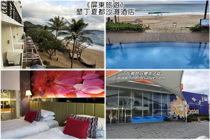 《屏東旅遊》墾丁夏都沙灘酒店,海角七號片景、無敵沙灘海景