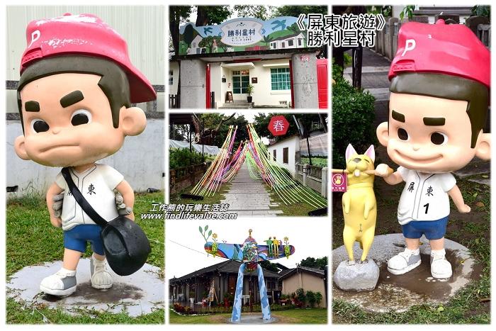 《屏東旅遊》有好多可愛萌樣公仔的「勝利星村」日式宿舍群,拍照拍到手軟