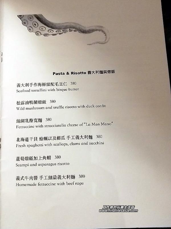 義大利麵與燉飯菜單。《墾丁南灣》「迷路小章魚餐酒館(Piccolo Polpo Bistro)」。