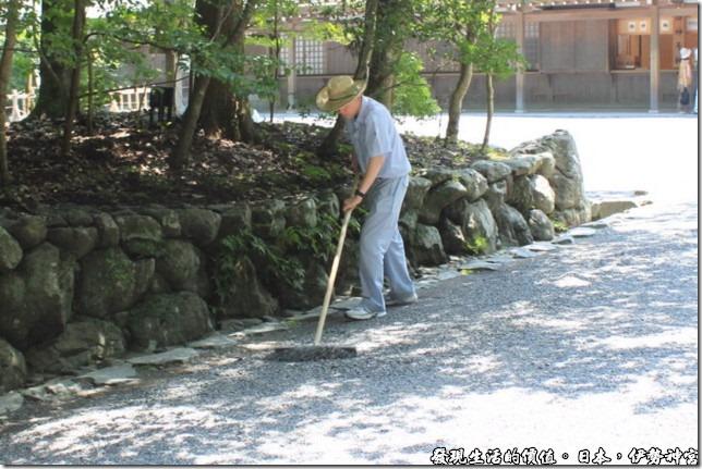日本伊勢神宮,其實通往伊勢神宮的路上都鋪有碎石子,神社的人員必須不時的重新整理抹平,免得遊客不小心跌倒。