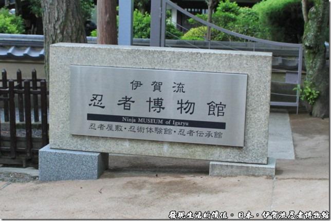 日本伊賀流忍者博物館,伊賀流忍者博物館的入口,其實博物館的佔地不大,大概只有三棟木造的房子外加一個道場,從停車場走進來大概要花上10~15分鐘。