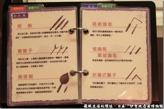 日本伊賀流忍者博物館,還好這裡還有中文的書面說明,這樣子讀起來就輕鬆多了。
