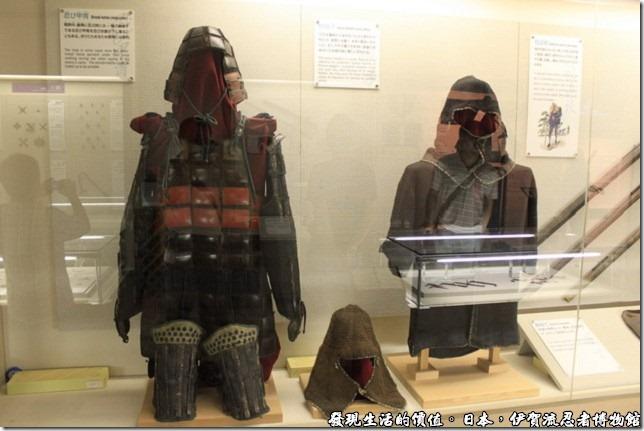 日本伊賀流忍者博物館,忍者盔甲,在某些戰鬥場合下,忍者也會穿著盔甲上陣,但這種盔甲是屬於軟盔甲且可以折疊,較輕便以方便忍者攜帶。