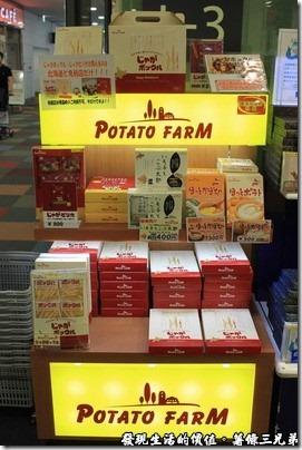 這是機場的免稅店所擺放的薯條三兄弟。