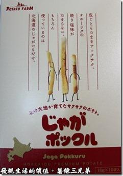包裝上面有三跟薯條的擬人模樣,所以被稱之為「薯條三兄弟」,它實際的名稱叫做「じゃがボックル」(馬鈴薯Pokkuru),有鹽烤味。