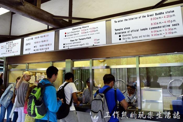 觀看「鎌倉大佛」是要購票入場的,一般參觀者要日幣200圓,而6-12歲兒童則需要日幣150圓。