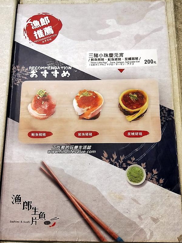 「漁郎生魚片」豬豬菜單!