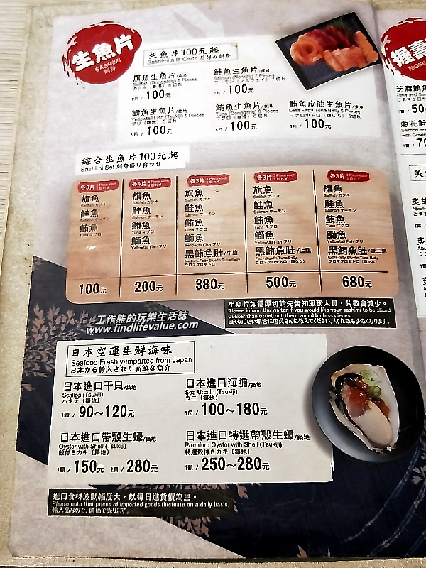 「漁郎生魚片」生魚片菜單!