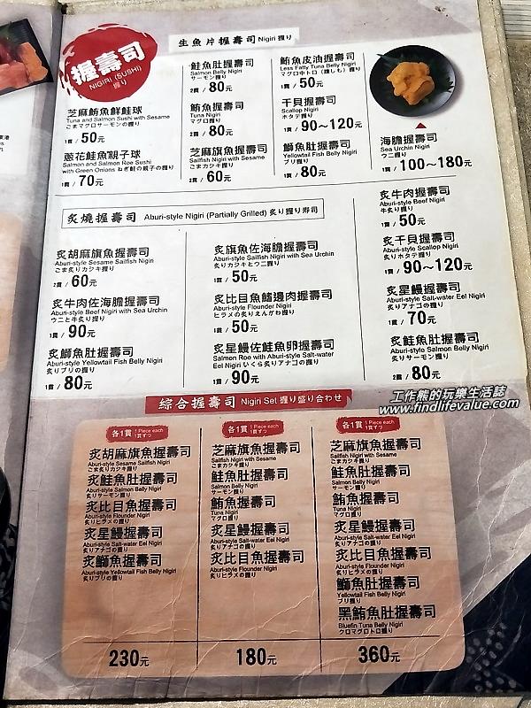 「漁郎生魚片」握壽司菜單!
